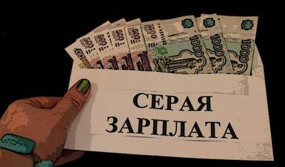 Вопрос дня: как отразится на стране уголовное наказание за «серые зарплаты»?