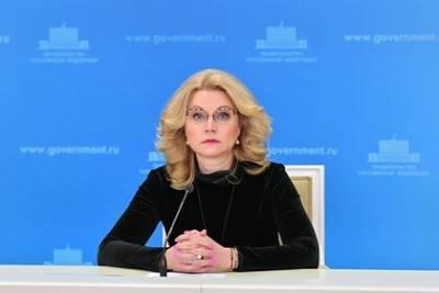Голикова заявила об угрозе ухода из профессии врачей из-за пандемии