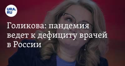 Голикова: пандемия ведет к дефициту врачей в России