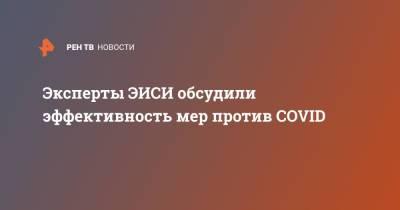 Эксперты ЭИСИ обсудили эффективность мер против COVID