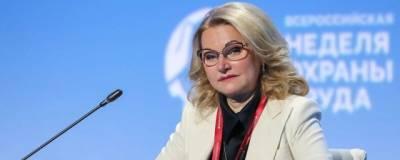 Голикова: в России первым компонентом вакцины от ковида привились 67,8% от плана