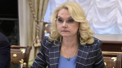 Голикова: В России первым компонентом вакцины от COVID-19 привиты 67,8% от плана