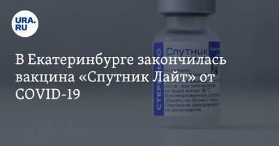 В Екатеринбурге закончилась вакцина «Спутник Лайт» от COVID-19