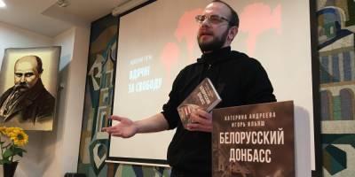 В Беларуси книгу о Донбассе посчитали экстремистской