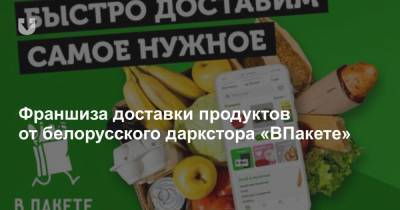 Франшиза доставки продуктов от белорусского даркстора «ВПакете»