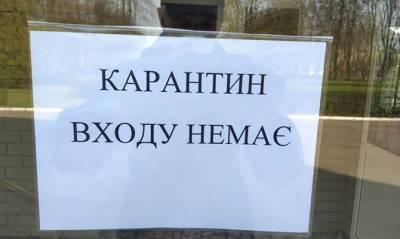 Житомирская область с 3 марта переходит в «красную» зону