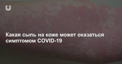 Какая сыпь на коже может оказаться симптомом COVID-19