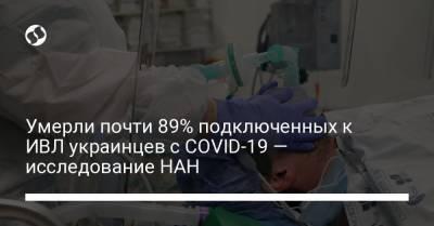 Умерли почти 89% подключенных к ИВЛ украинцев с COVID-19 — исследование НАН