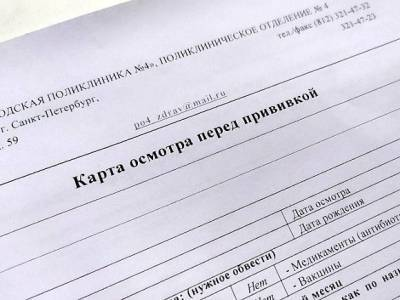 «Вам перезвонят»: губернатору Забайкалья не удалось записаться на вакцинацию