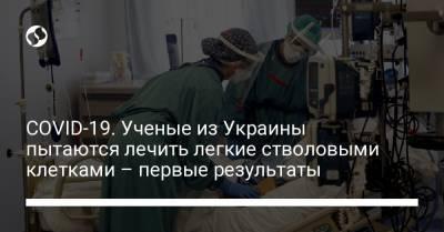 COVID-19. Ученые из Украины пытаются лечить легкие стволовыми клетками – первые результаты