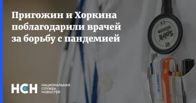 Пригожин и Хоркина поблагодарили врачей за борьбу с пандемией