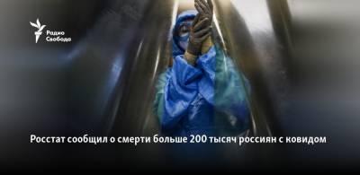 Росстат сообщил о смерти больше 200 тысяч россиян с ковидом