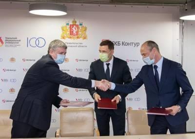 Важный шаг в реализации нацпроекта: Куйвашев подписал соглашение о создании центра по подготовке ИТ-специалистов
