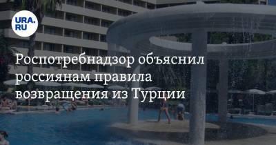 Роспотребнадзор объяснил россиянам правила возвращения из Турции