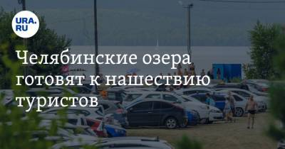 Челябинские озера готовят к нашествию туристов. Но All Inclusive не будет