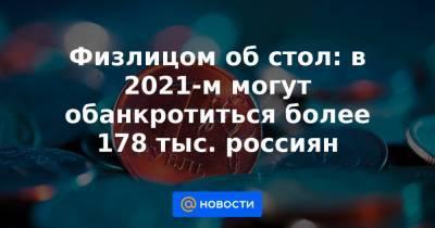 Физлицом об стол: в 2021-м могут обанкротиться более 178 тыс. россиян