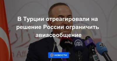 В Турции отреагировали на решение России ограничить авиасообщение