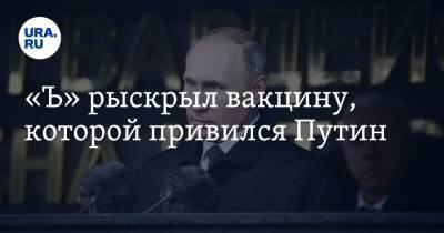«Ъ» раскрыл вакцину, которой привился Путин