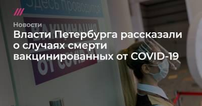 Власти Петербурга рассказали о случаях смерти вакцинированных от COVID-19