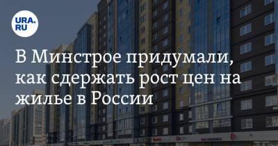 В Минстрое придумали, как сдержать рост цен на жилье в России