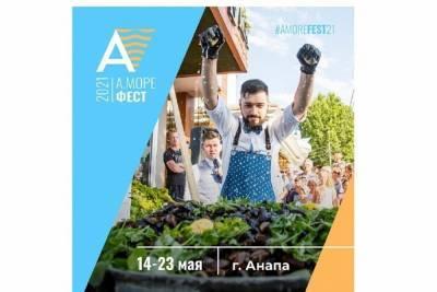 Курортный сезон в Анапе откроется фестивалем «А. море фест»