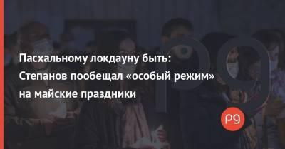 Пасхальному локдауну быть: Степанов пообещал «особый режим» на майские праздники
