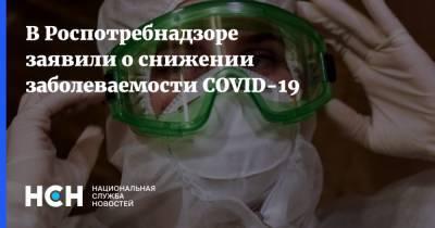 В Роспотребнадзоре заявили о снижении заболеваемости COVID-19