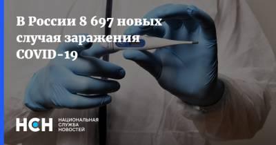 В России 8 697 новых случая заражения COVID-19