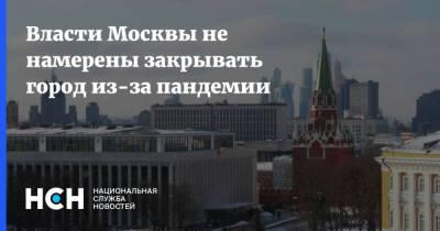 Власти Москвы не намерены закрывать город из-за пандемии