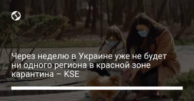 Через неделю в Украине уже не будет ни одного региона в красной зоне карантина – KSE