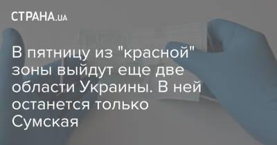 """В пятницу из """"красной"""" зоны выйдут еще две области Украины. В ней останется только Сумская"""