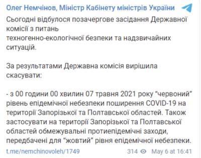 Запорожская и Полтавская области покидают «красную» зону карантина с 7 мая