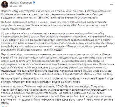 Степанов заявил, что Украина вышла из самой смертоносной волны COVID-19