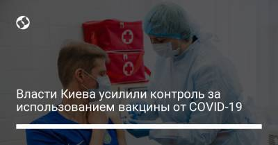 Власти Киева усилили контроль за использованием вакцины от COVID-19