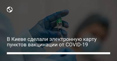 В Киеве сделали электронную карту пунктов вакцинации от COVID-19