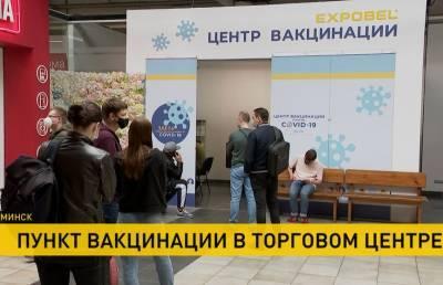 Пункт вакцинации от COVID-19 впервые появился в торговом центре Минска