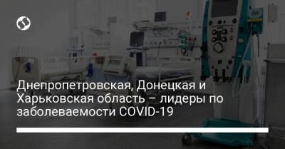 Днепропетровская, Донецкая и Харьковская область – лидеры по заболеваемости COVID-19