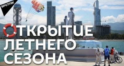Туризм в Грузии: черноморское побережье Аджарии ждет гостей - видео