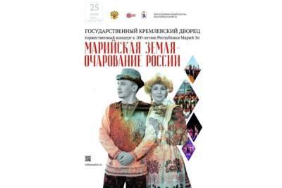 Концерт в Москве в честь юбилея Марий Эл отменен