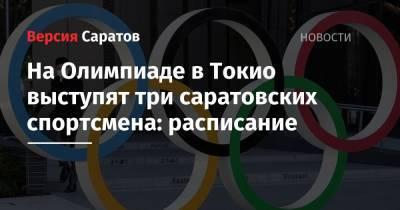 На Олимпиаде в Токио выступят три саратовских спортсмена: расписание