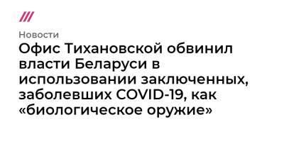 Офис Тихановской обвинил власти Беларуси в использовании заключенных, заболевших COVID-19, как «биологическое оружие»