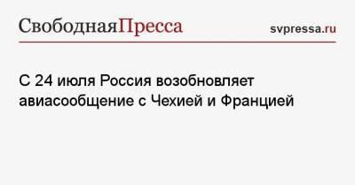 С 24 июля Россия возобновляет авиасообщение с Чехией и Францией