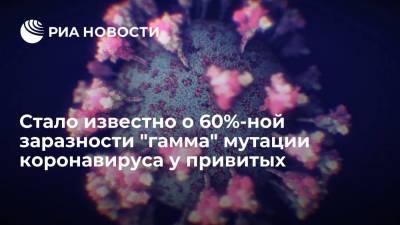 """Ученые предупредили о 60%-ной заразности """"гамма"""" мутации коронавируса среди привитых"""