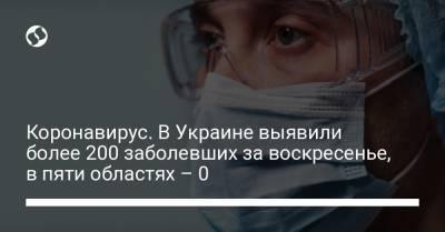 Коронавирус. В Украине выявили более 200 заболевших за воскресенье, в пяти областях – 0