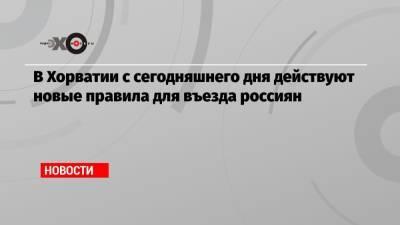 В Хорватии с сегодняшнего дня действуют новые правила для въезда россиян