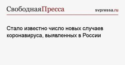 Стало известно число новых случаев коронавируса, выявленных в России