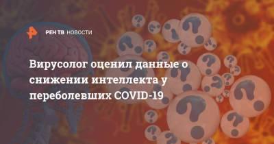 Вирусолог оценил данные о снижении интеллекта у переболевших COVID-19
