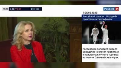 Голикова: пандемия указала на проблему трудоустройства российской молодежи