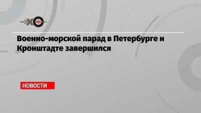 Военно-морской парад в Петербурге и Кронштадте завершился