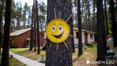 Детский лагерь УрФУ перенес смены из-за заноса Covid-19